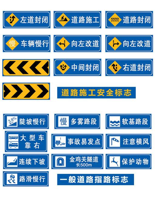 道路施工安全标志牌 指路标志
