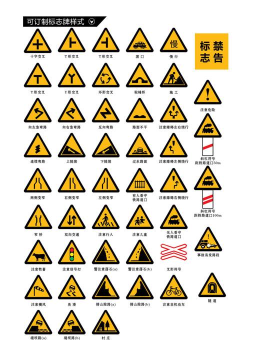 交通标志牌 警告标志牌